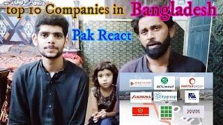 2020 সালে বাংলাদেশের 10 টি সেরা কোম্পানী - Top 10 Companies In Bangladesh 2020 -
