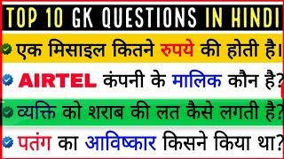 Top Most 10 brilliant GK questions with answers (compilation) FUNNY IAS Interview questions part 5