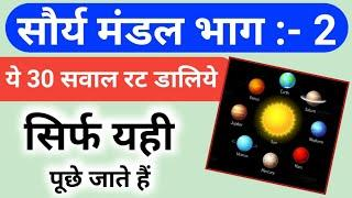 Solar System (सौरमंडल) Top 30 Question || GK Questions ||  Geography GK | railway, ssc,police exam
