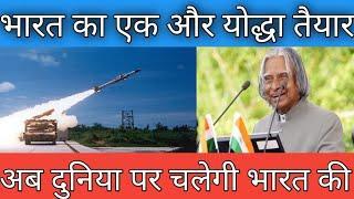 India surface to air missile MRSAM, world top 10 missile defence system, salt range missile