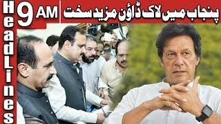 Big Decision of Punjab Government | Headlines 9 AM | 1 April 2020 | AbbTakk News