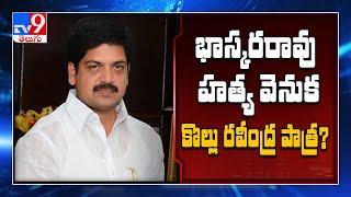 Kollu Ravindra booked in YCP leader Bhaskara Rao's murder case - TV9