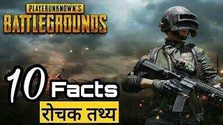 PUBG: Top 10 facts about pubg रोचक तथ्य amazing facts in hindi| Pubg Facts in Hindi| Fact about Pubg