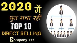 Top 10 Direct selling companies in India 2020   2020 Top 10 network marketing company in India!!