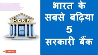 Top 5 government bank in India | List of Top 10 government Banks in India - Hindi 2020