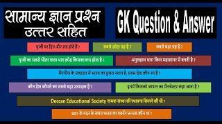 GK Question Answer 2020 in Hindi सामान्य ज्ञान Top 10 प्रश्न उत्तर