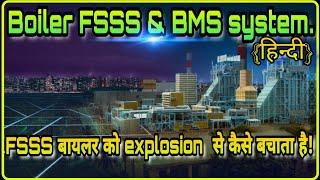 HOW TO WORK BOILER FSSS SYSTEM||BMS SYSTEM||FEEE AND BMS HOW TO PROTECT BOILERS EXPLOSION?