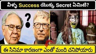 టాప్ 10 ఇంటరెస్టింగ్ facts | Top 10 Interesting Facts in Telugu | Episode 6 | Facts Forever Facts