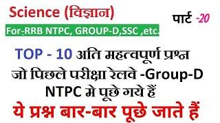 RRC Group D ||RRB NTPC || TOP-10 Question Science | by Ravi Sir | Class -20 || 1000 Questions Series