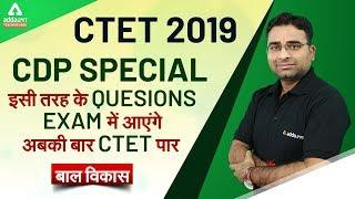 CTET 2019 | CDP Special | इसी तरह के Questions आएंगे अबकी बार CTET पार