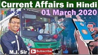 Current Affairs in Hindi 01 March 2020 by GK 2020 | Daily Current UPSC, SSC, RAILWAY, SBI, IBPS