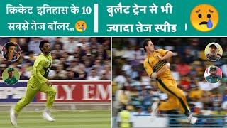 Top 10 Fastest bowlers in cricket history | fastest bowling | fastest speed of bowling in cricket.