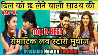 Top 5 Best South Love Story Movies In Hindi _Part 10_Available On YouTube  Best South Romantic Movie