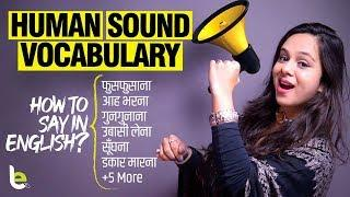 Human Sound Vocabulary | Improve Your English Vocabulary | English Speaking Practice With Jenny