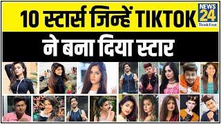 News 24 पर TikTok के 10 स्टार्स जिन्हें TikTok ने बना दिया स्टार || News24