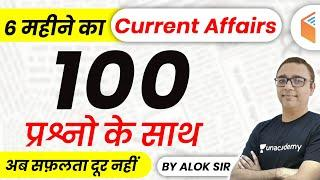 Last 6 Months Current Affairs 2020 | Top 100 Current Affairs Questions by Alok Sir