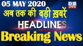 Top 10 News   Headlines, खबरें जो बनेंगी सुर्खियां, india news, lockdown news, breaking news #DBLIVE