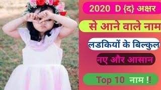 Top-10 छोटी लडकियों के नाम | Modern Baby Girl Names | Baby Girl Names | Hindu Ladkiyo Ke Naam