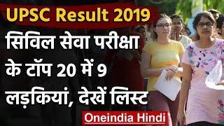 UPSC Result 2019 :  नतीजे घोषित, Top 20 में 9 लड़कियां   UPSC Topper   वनइंडिया हिंदी