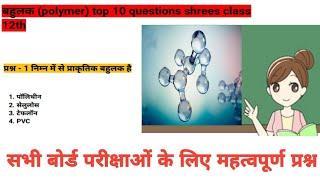 Polymer top 10 question chemistry class 12th (बहुलक )