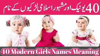 40 Top Trending & famous Girls Name Meaning In Urdu & Hindi  / Latest Unique Names 2020