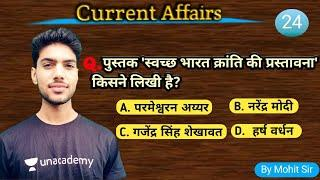 Daily Revision of Current Affairs | Daily Top 10 Question in hindi ||