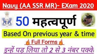 Navy AA SSR Exam previous time Based Top 50 Full Forms | Navy Exam के लिये ये 50 फुल फॉर्म तैयार करो
