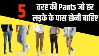 Top 5 Pants That Every Guy Should Have | Pants/Jeans Fashion Guide | Men's Fashion Tips