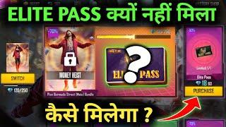 HOW TO GET ELITE PASS IN MYSTERY SHOP | FREE FIRE NEW EVENT | MYSTERY SHOP 10 ELITE PASS REMOVED