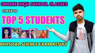Physical Science Exam Result ||Top 5 students ||Online High School Classes ||