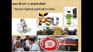Top ten govt.job 2020 || top ten highest paid job in India  || भारत की टॉप 10 सरकारी नौकरी