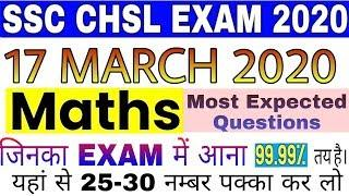 SSC CHSL Exam 17 March 2020  Math Expected Questions  Previous Year Paper