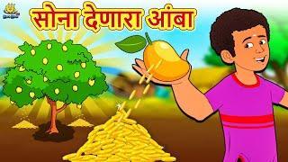 सोना देणारा आंबा - Marathi Goshti   Marathi Fairy Tales   Marathi Story   Koo Koo TV