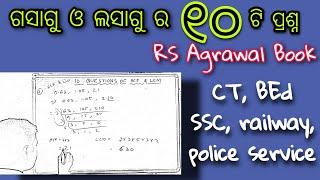 ଗସାଗୁ ଓ ଲସାଗୁ||Top 10 Questions of HCF and LCM for RRB, SSC, CT and BEd || HCF and LCM of RS Agrawal