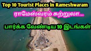 Top 10 Tourist places in  Rameshwaram Tourist Places - ராமேஸ்வரம் சுற்றுலா - Place  Travel Vlog 2021