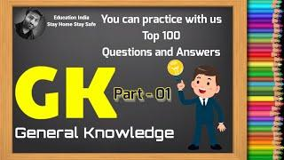 GK - General Knowledge Top 100 Questions and Answers Practice Part-01 | महत्वपूर्ण सामान्य ज्ञान