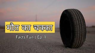 Top 10 amazing facts about the world | Facts Fun Ep.1 | Unknown Amazing Random Facts In Hindi