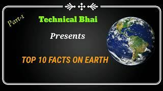 Facts on Planet Earth || Top 10 Facts of  Planet Earth || Hindi mein