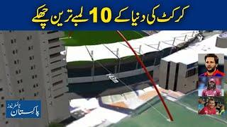 Top 10 Long Sixes in Cricket History || Biggest Sixes In cricket || Sixes Record in Cricket || #PTN