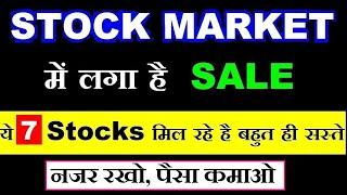 7 Best stocks to Invest NOW in MARKET 2020 |stock market sale better than amazon, Flipkart sale SMKC