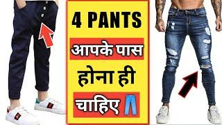 Top 4 PANTS Every GUY Should Have | Best Pants/Jeans For Men | Men's Fashion Tips