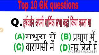Gk top 10 Questions with SSC SMART for ssc classes