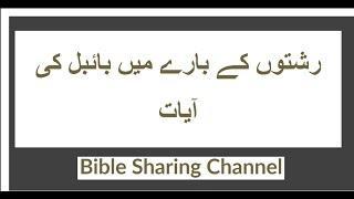 Top 10 Bible Verses About Relationships In Urdu