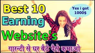 Top 10 Earning Websites in india || Part time work from home best websites