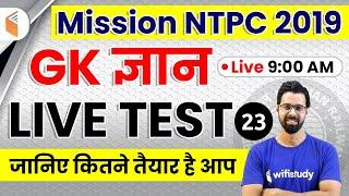 9:00 AM - Mission RRB NTPC 2019   GA by Bhunesh Sir   Live Test   Day #23