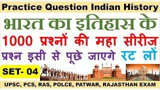 #Part_4 भारत का इतिहास || top 10 question || History of India Important Question || PRB Education