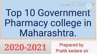 Top 10 Government collage of pharmacy Maharashtra 2020/2021  important information
