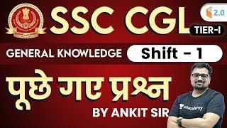 SSC CGL (3 March 2020, 1st Shift) GK   CGL Tier-1 Exam Analysis & Asked Questions