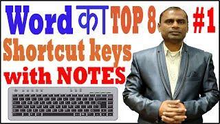 Word Shortcut Keys in Hindi | Top 8 Latest Shortcut Keys on YouTube | 2020