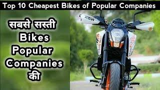 Top 10 Cheapest Bikes of Popular companies | Auto Gyann